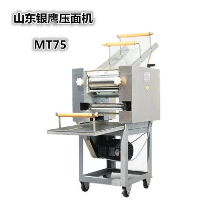 山东银鹰商用压面机 MT75银鹰面条机 不锈钢轧面机
