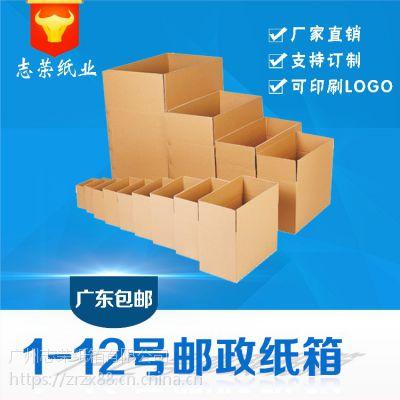 物流通用纸箱 5号邮政纸箱 三层五层纸 可印刷可订制