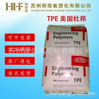 注塑级 TPE/美国杜邦/6356 热稳定性 阻燃级 抗老化 耐低温