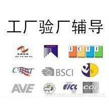 专业提供验厂认证辅导咨询审核流程标准深圳验厂东莞验厂100%通过