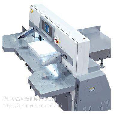 程控切纸机设备-切纸机厂家-浙江华岳