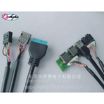 厚普供应0.7米USB3.0 母对母 高传输HD AUDIO高保真音频机箱面板线