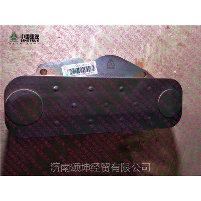优质供应重汽豪沃发动机配件VG1500010334机油冷却器