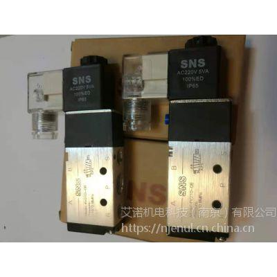 SNS 4V210-08 电磁阀 二位五通电磁阀
