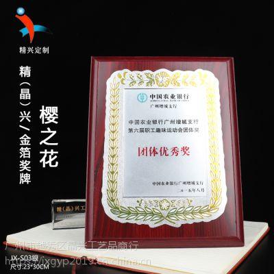 中国农业银行运动会团体奖牌 免费提供独特设计 高质量金银箔木托牌