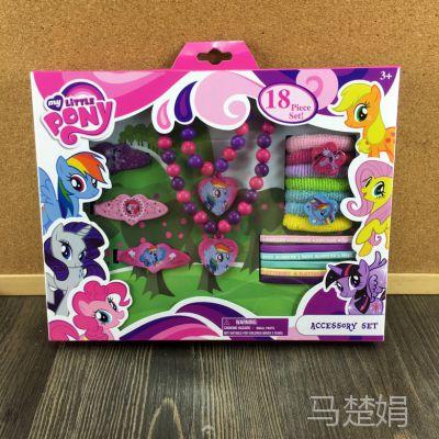 小马宝莉pony彩虹小马驹派对饰品项链发圈发夹手链18件套装礼物