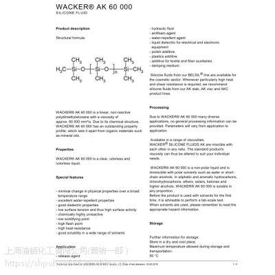 德国瓦克硅油AK60000