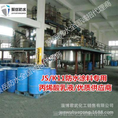 JS防水涂料专用乳液 K11防水涂料专用乳液 水性聚氨酯涂料乳液