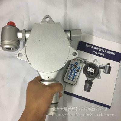 在线式酒精监测仪变送器TD500S-C2H6O_乙醇泄漏探测器_天地首和