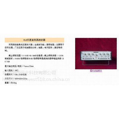 中西双通道有源滤波器 型号:TZ12-UL8 库号:M372211