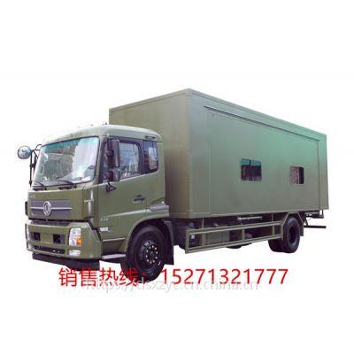 DFL5160XXYBX2V2.0L军用天锦宿营车