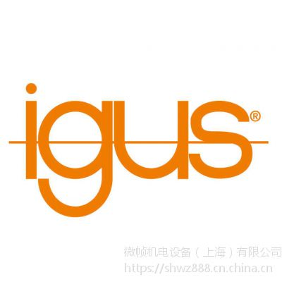 德国IGUS拖链IGUS导轨igus直线导轨滑座德国igus轴承igus工程拖链