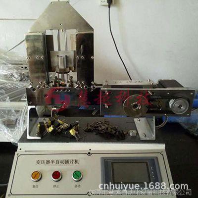 EI低频变压器自动插片机 全自动硅片插片机 变压器插片机厂家直销