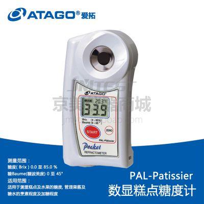 日本爱拓PAL-Patissier糕点糖度计Brix/波美度双标度测量仪