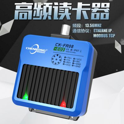 晨控科技EtherNe IP协议高频RFID读写器CK-FR08-E01