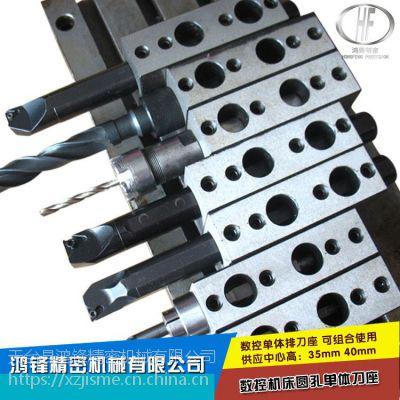 供应数控排刀座 数控机床车床圆孔单体刀座 组合多孔位孔径25刀架