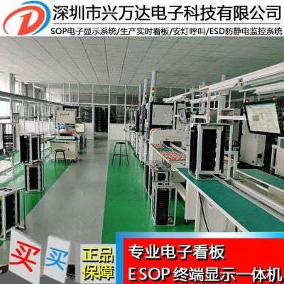 兴万达ESD防静电监控系统/液晶电子看板 /生产看板软件 /静电手环报警/安灯呼叫