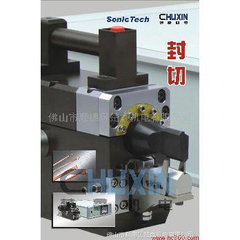 供应超声波铜铝管封切封尾机,封管机,铜铝管焊接机