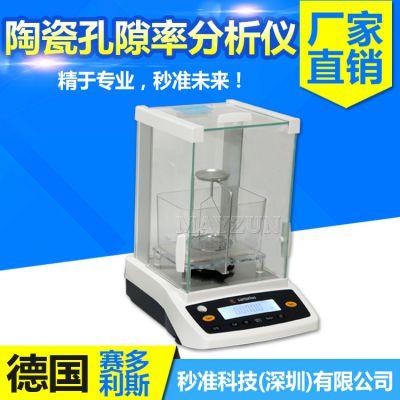 智能型 高精度电子烟多孔陶瓷雾化芯孔隙率 吸水率 内部气孔率测试仪 分析仪