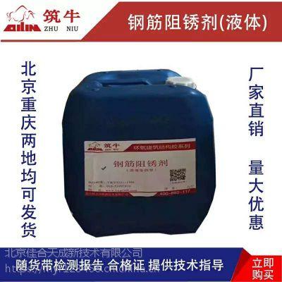 贵州液体钢筋阻锈剂 渗透迁移型阻锈剂价格