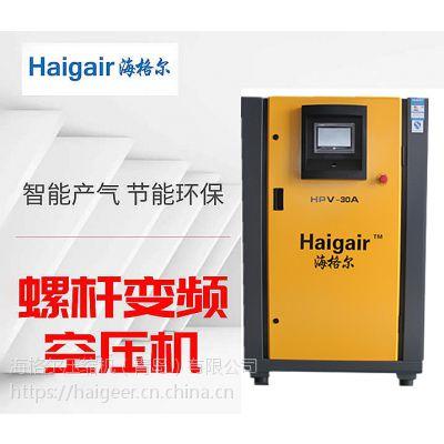 宁波市海曙区22KW变频螺杆空压机 海格尔节能空压机