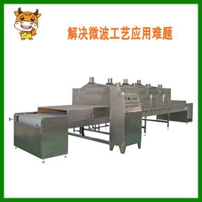红豆杉树叶微波干燥设备/兰博特直销树叶干燥机/绿叶微波干燥杀菌机