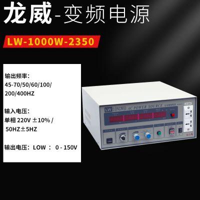 龙威LW-1000W-2350 可调试开关电源 直流稳压电源300V 14A