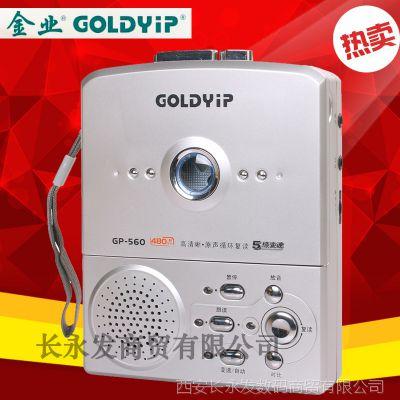 Goldyip/金业 560复读机磁带播放器英语学习机480秒原声复读