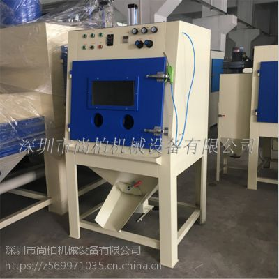 深圳尚柏厂家批发滚蓝式自动喷砂机小工件批量处理