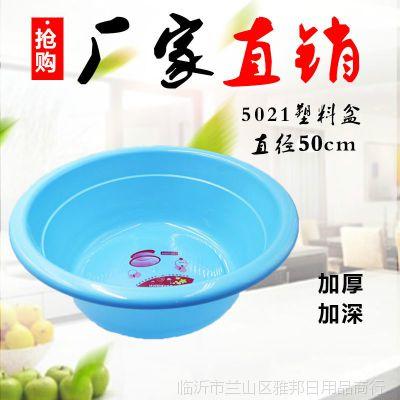 厨房多功能塑料洗菜盆 蓄水洗手盆 加厚简约家用洗脸盆直销