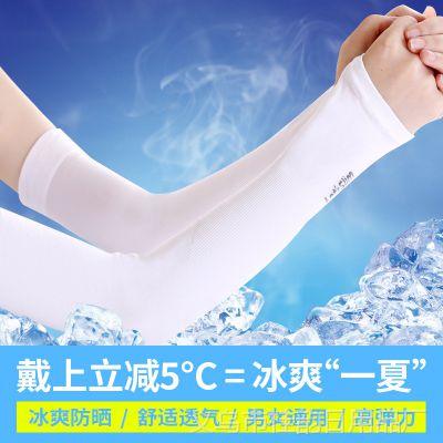 夏季冰爽袖防晒手套女防紫外线薄冰丝男款手臂护臂袖子袖套加长款