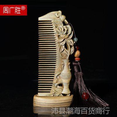 一件代发周广胜天然绿檀木梳子礼盒雕花防静电木梳按摩头梳檀香桃
