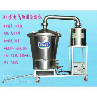 生料酿酒机白酒蒸馏设备电加热烧酒技术