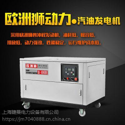 三相12千瓦静音汽油发电机