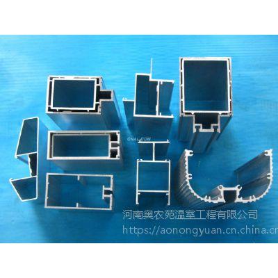 温室专用铝型材多少钱一吨|定制铝型材