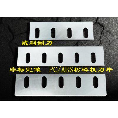 东莞惠州粉碎机刀片 木材破碎机刀片 塑胶塑料碎料机刀片