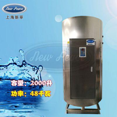 厂家直销大容量热水器容量2000L功率48000w热水炉