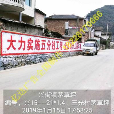 人生***精彩的是在龙山镇乡镇广告制作墙体广告