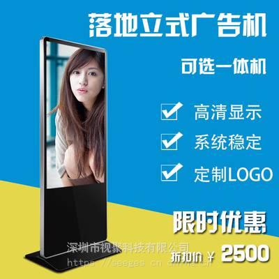 【55寸广告机】 视聚 SEEGES 55寸立式广告机 视频图片广告无缝播放