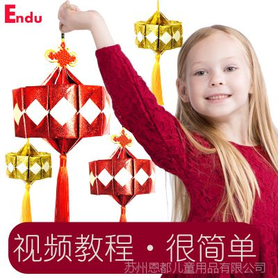 Endu儿童折纸灯笼手工制作彩纸套装礼盒 新年春节幼儿园DIY材料包