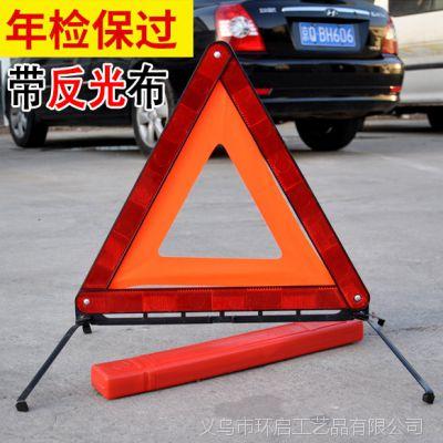 汽车用品故障三角架反光警示牌三角反光牌新交规国标年审年检包过