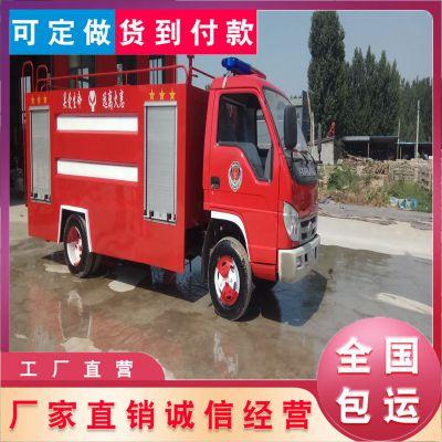 小型2方水罐消防车价格2吨水罐消防车多少钱一辆
