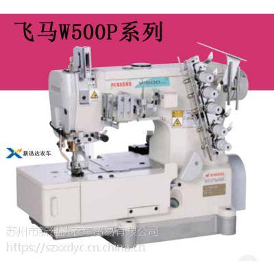 飞马W500P系列 防油型 平方头式偏平缝绷缝机 苏州新迅达衣车供应绷缝机