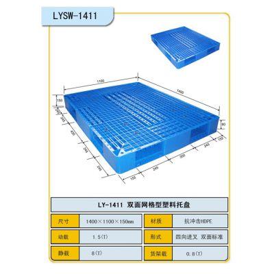 1400*1100*150双面网格塑料托盘厂家直销