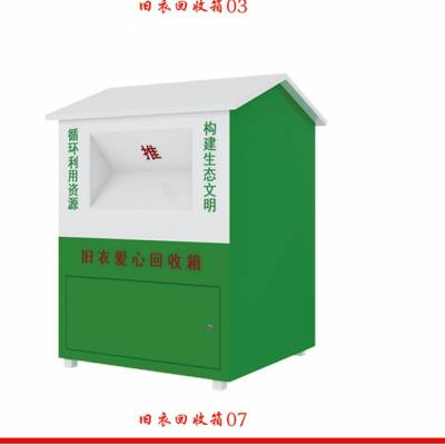 大丰市小区爱心旧衣回收箱厂家价格