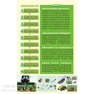 2018越南国际农业园艺科技博览会暨论坛