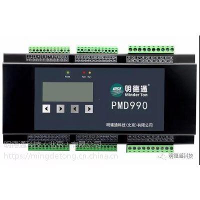 供应北京明德通科技PMD990多回路智能电力仪表优惠促销