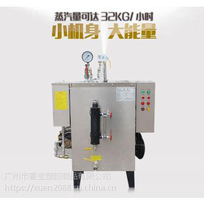 食品加工机全自动电加热蒸汽发生器节能蒸汽锅炉