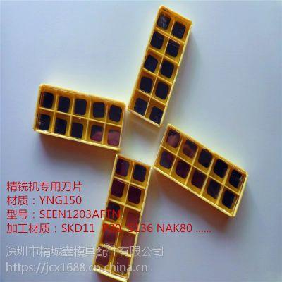 精铣机刀粒YNG150SEKN1203AFTN金属陶瓷