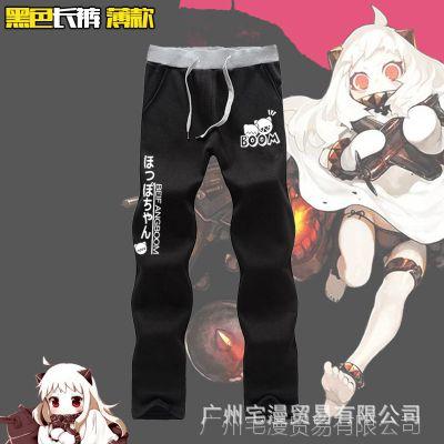 舰队collection北方栖姬动漫游戏周边全棉长裤运动休闲裤短裤男
